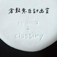倉敷意匠計画室×井山三希子『YASUMI』